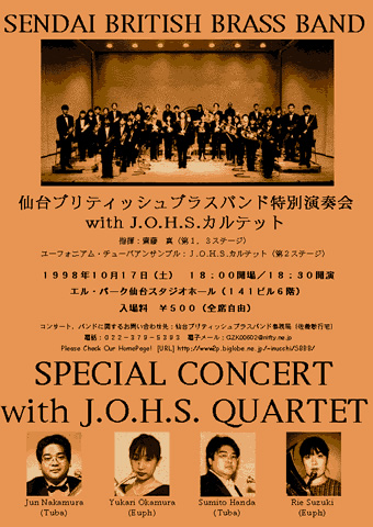 仙台ブリティッシュブラスバンド 特別演奏会  with J.O.H.S.カルテット