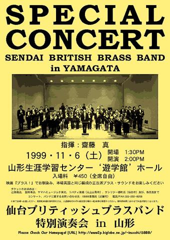 仙台ブリティッシュブラスバンド 特別演奏会'99 in 山形