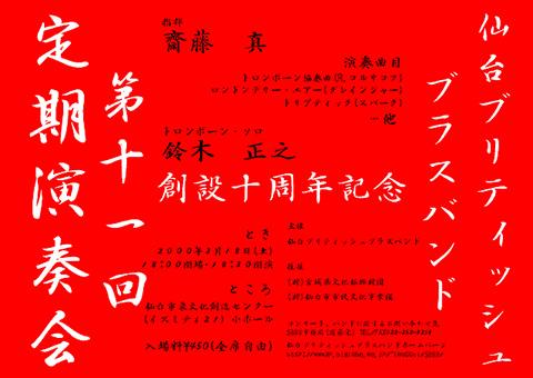 仙台ブリティッシュブラスバンド 第11回定期演奏会