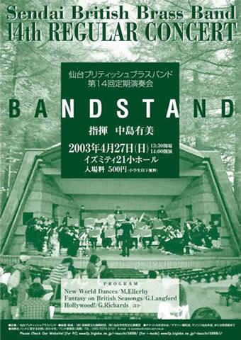 仙台ブリティッシュブラスバンド 第14回定期演奏会 BANDSTAND