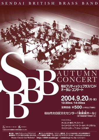 仙台ブリティッシュブラスバンド オータムコンサート