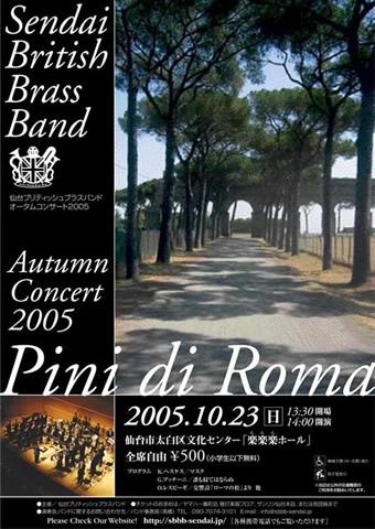 仙台ブリティッシュブラスバンド オータムコンサート2005 Pini di Roma