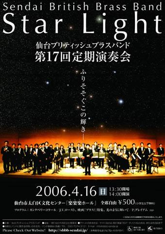 仙台ブリティッシュブラスバンド 第17回定期演奏会 Star Light
