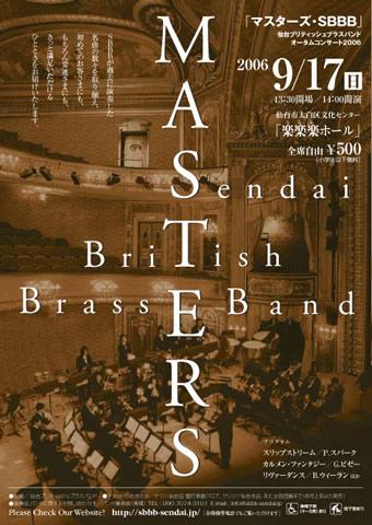 仙台ブリティッシュブラスバンド オータムコンサート2006 マスターズ・SBBB