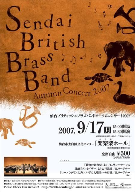 仙台ブリティッシュブラスバンド オータムコンサート2007