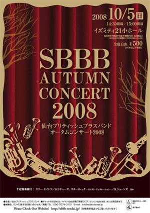 仙台ブリティッシュブラスバンド オータムコンサート2008