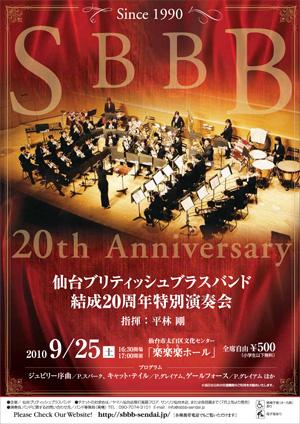 仙台ブリティッシュブラスバンド 結成20周年特別演奏会