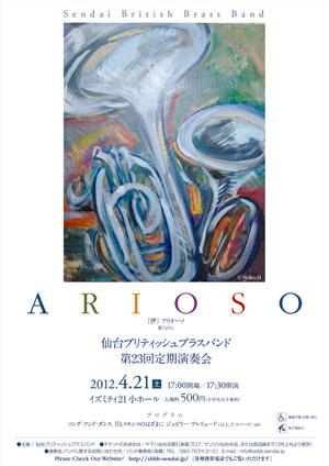 仙台ブリティッシュブラスバンド 第23回定期演奏会 ARIOSO