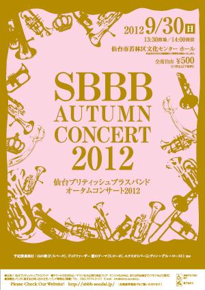 仙台ブリティッシュブラスバンド オータムコンサート 2012