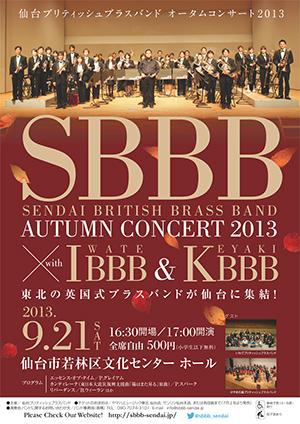 仙台ブリティッシュブラスバンド オータムコンサート2013 with IBBB & KBBB