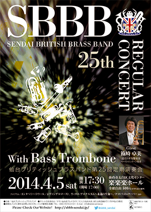 仙台ブリティッシュブラスバンド 第25回定期演奏会 with Bass Trombone