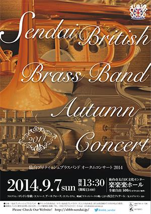 仙台ブリティッシュブラスバンド オータムコンサート2014