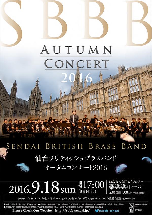 仙台ブリティッシュブラスバンド オータムコンサート2016