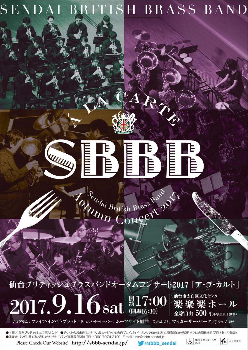 仙台ブリティッシュブラスバンド オータムコンサート2017 「ア・ラ・カルト」